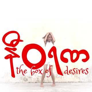 Nivarana, the box of desires