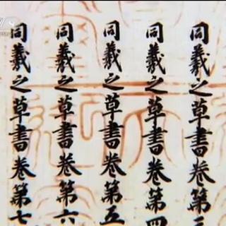Chinese Treasures in Japan: Ink Art