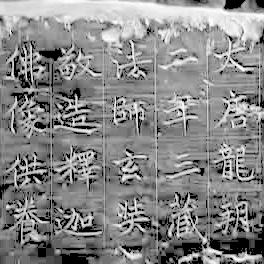 Xuanzang's Handwriting