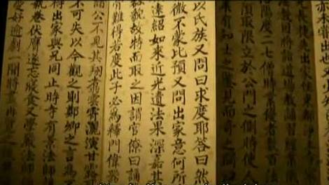 A Page from A Biography of the Tripitaka Master